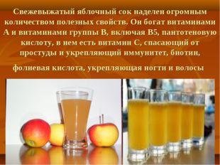 Свежевыжатый яблочный сокнаделен огромным количеством полезных свойств. Он б