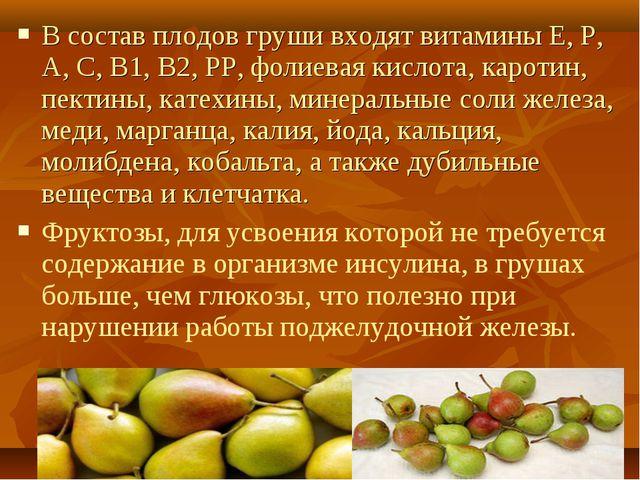 В состав плодов груши входят витамины Е, Р, А, С, В1, В2, РР, фолиевая кислот...