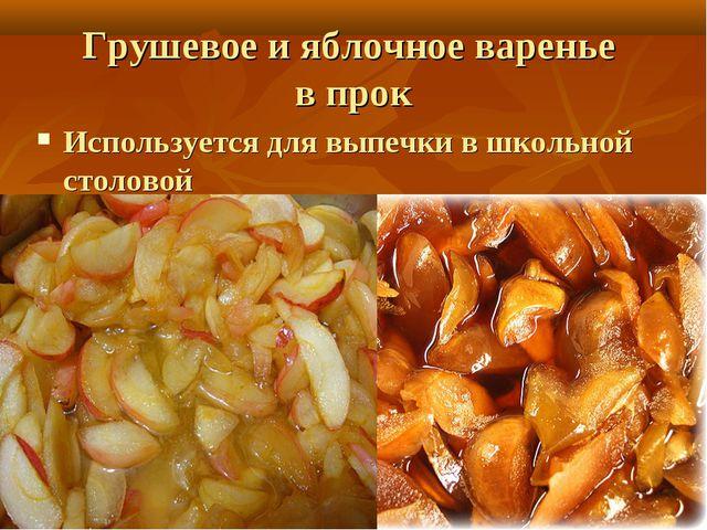Грушевое и яблочное варенье в прок Используется для выпечки в школьной столовой