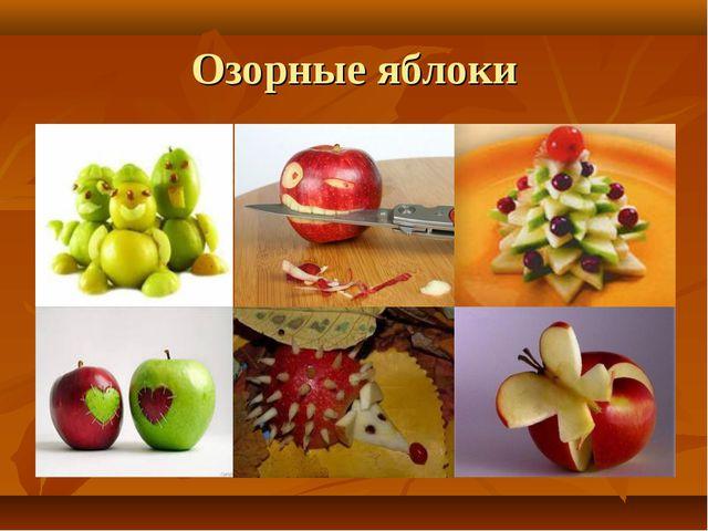 Озорные яблоки