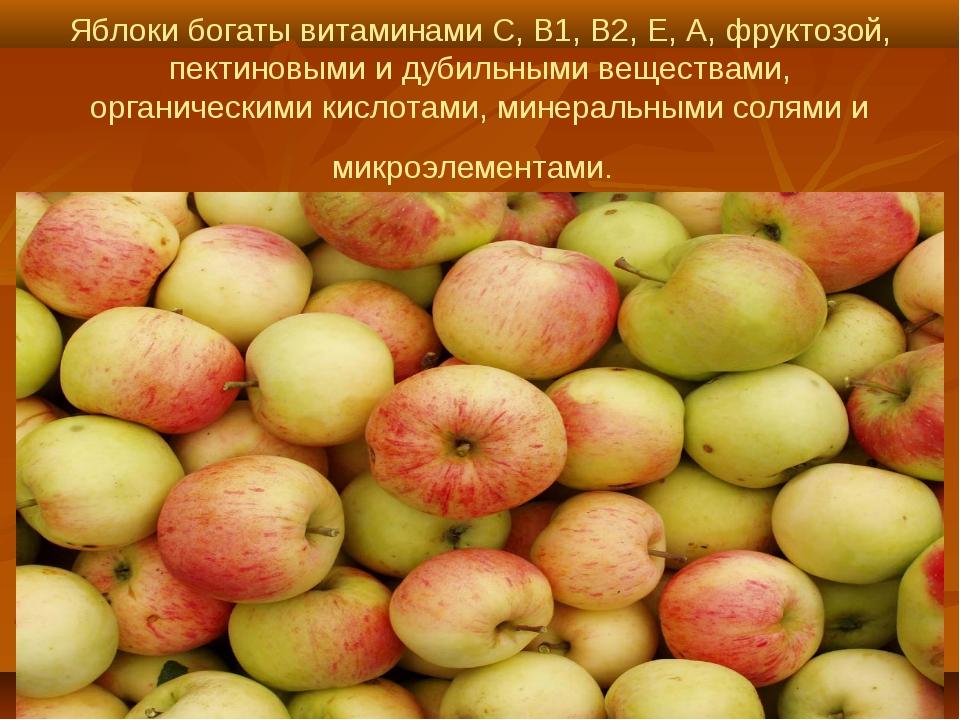 Яблоки богаты витаминами С, В1, В2, Е, А, фруктозой, пектиновыми и дубильными...