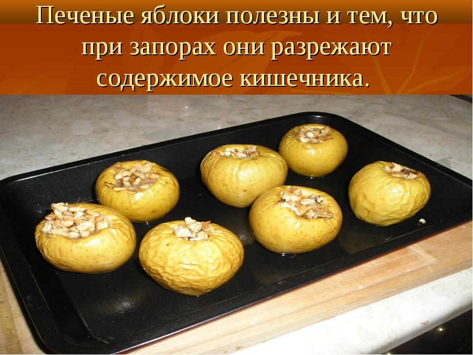 Печеные яблоки полезны и тем, что при запорах они разрежают содержимое кишечн...