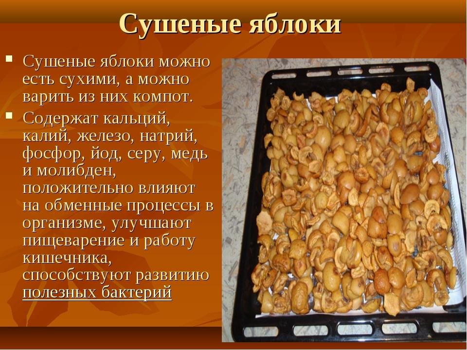 Сушеные яблоки Сушеные яблоки можно есть сухими, а можно варить из них компот...