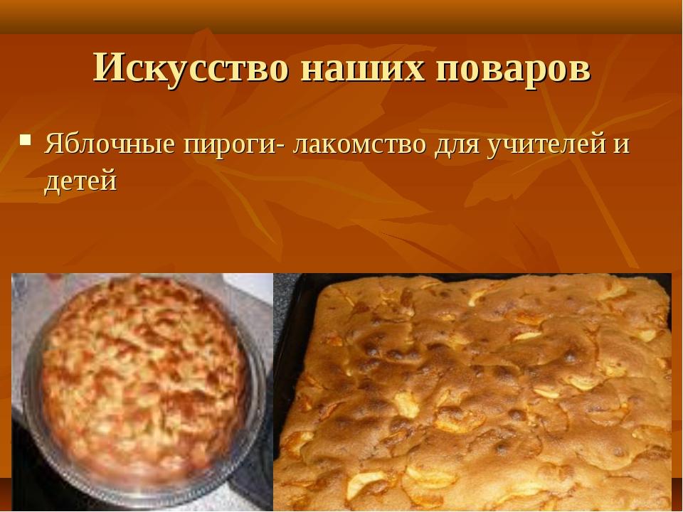 Искусство наших поваров Яблочные пироги- лакомство для учителей и детей