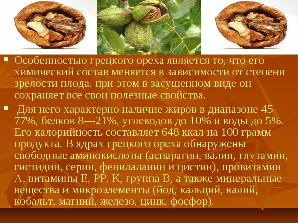 Что содержит грецкий орех