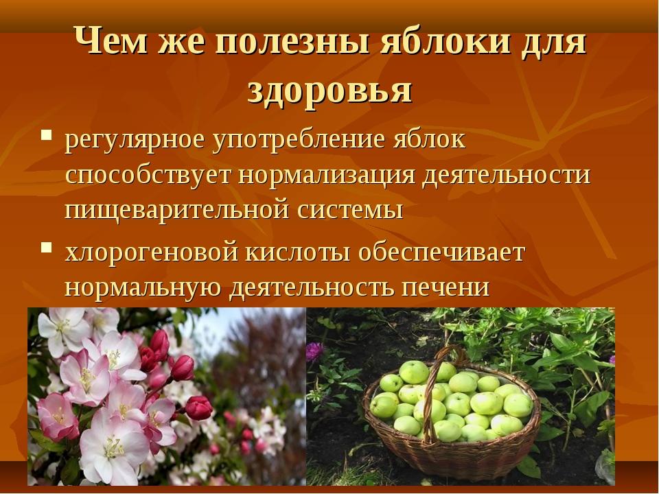 Чем же полезны яблоки для здоровья регулярное употребление яблок способствует...