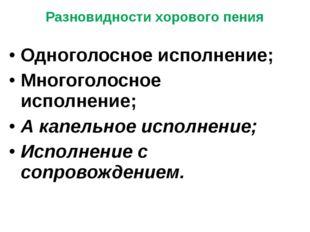 Одноголосное исполнение; Многоголосное исполнение; А капельное исполнение; Ис