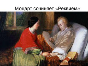 Моцарт сочиняет «Реквием»