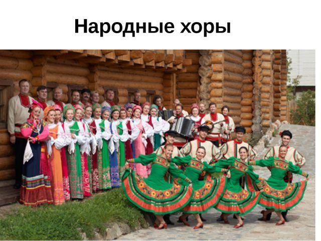 Народные хоры