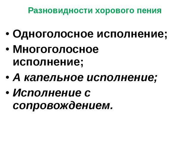 Одноголосное исполнение; Многоголосное исполнение; А капельное исполнение; Ис...