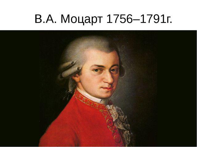 В.А. Моцарт 1756–1791г.