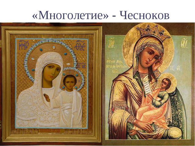 «Многолетие» - Чесноков