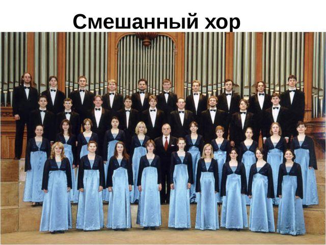 Смешанный хор