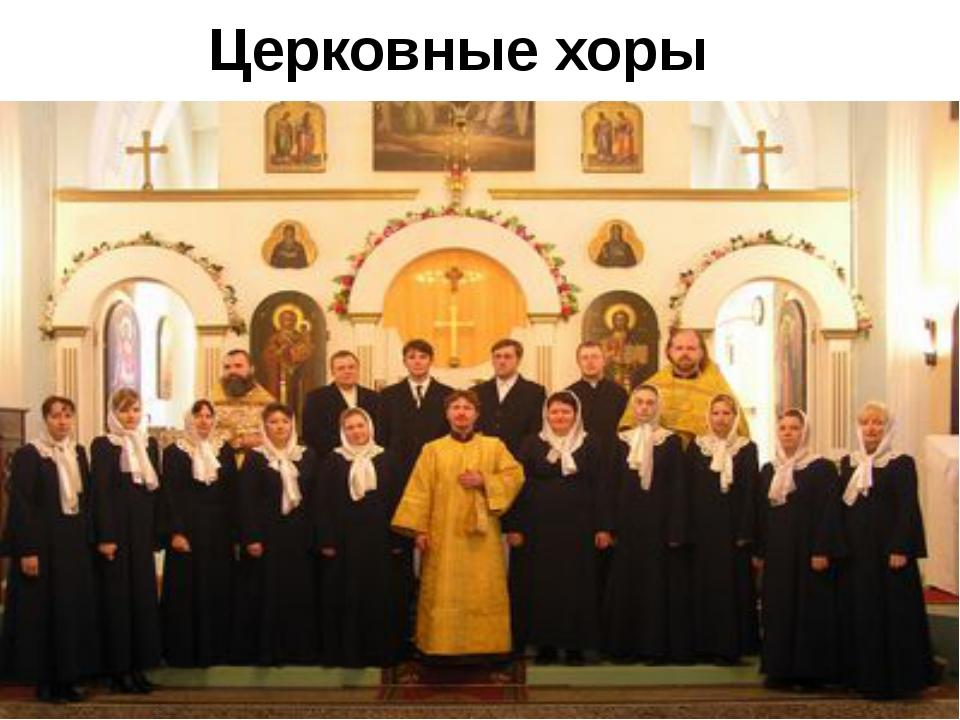 Церковные хоры