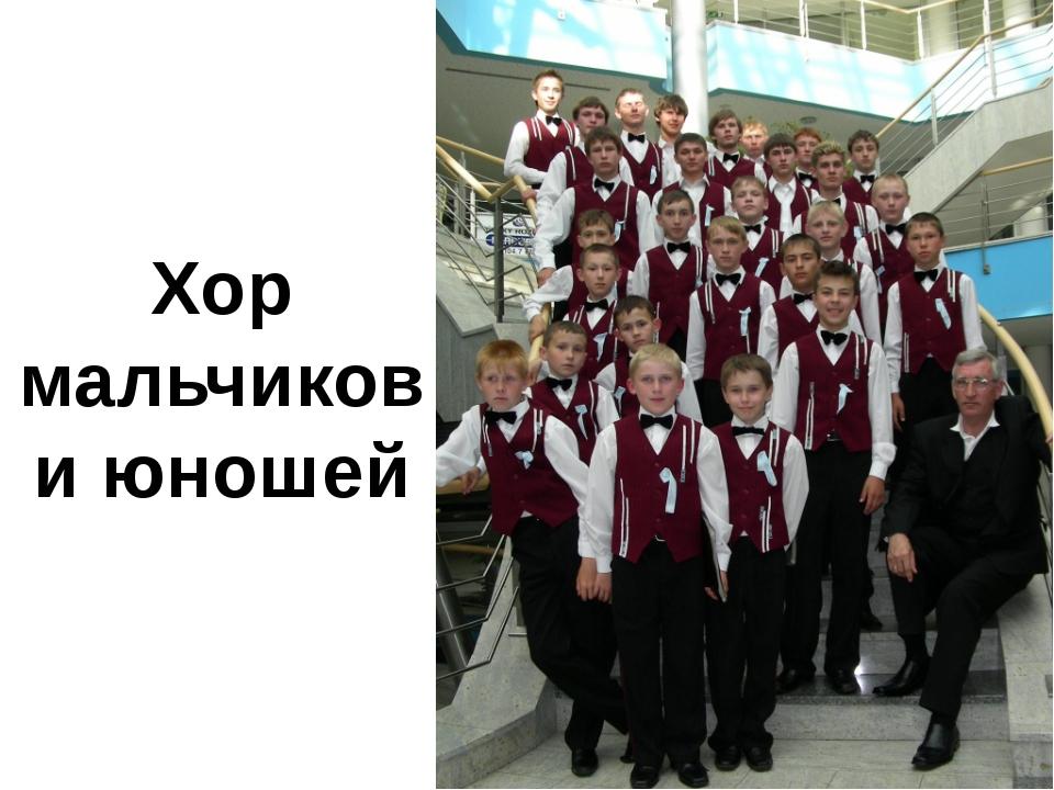 Хор мальчиков и юношей