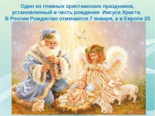 Один из главных христианских праздников, установленный в честь рождения Иисус