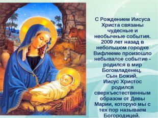 С Рождением Иисуса Христа связаны чудесные и необычные события. 2009 лет наза