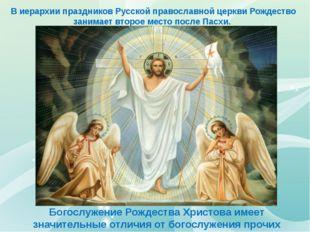 В иерархии праздников Русской православной церкви Рождество занимает второе м