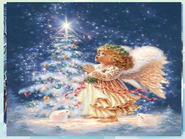 Рождество - праздник традиционно семейный, отмечаемый в узком кругу близких л...