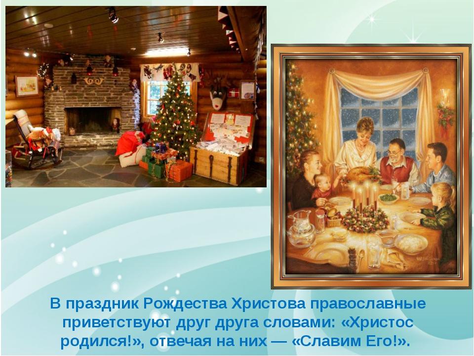 В праздник Рождества Христова православные приветствуют друг друга словами: «...