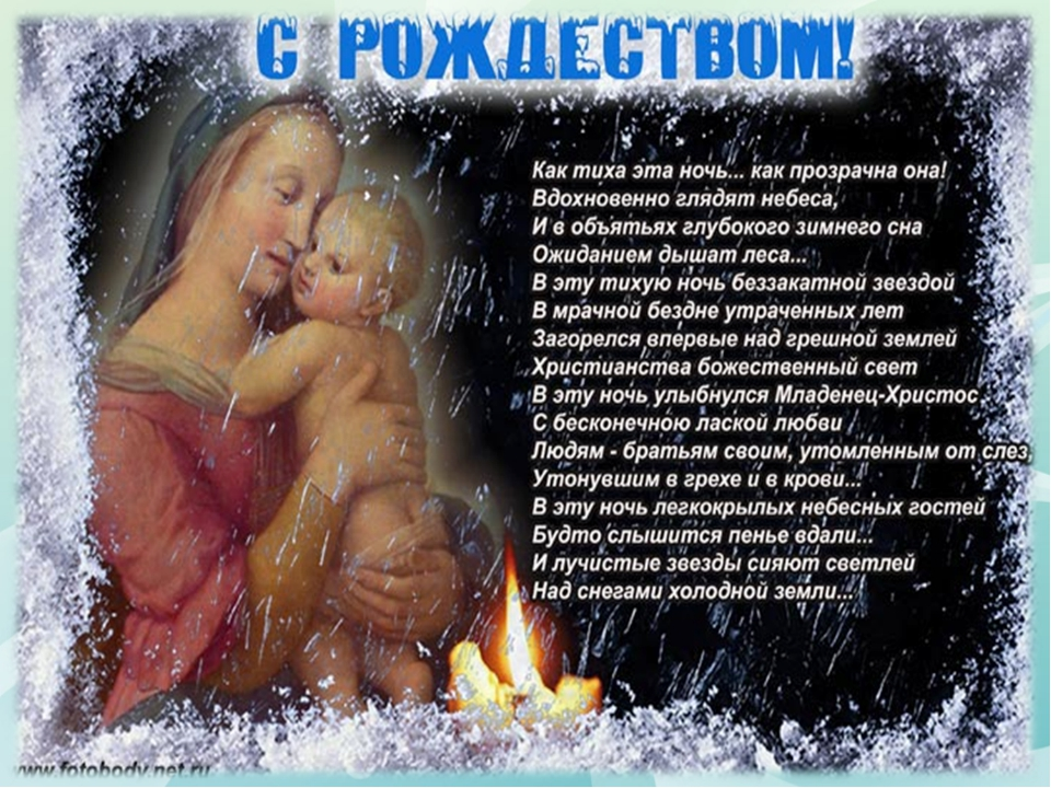 поздравление с католическим рождеством в стихах представляют для коллекционеров
