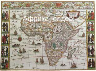 Африка елдері