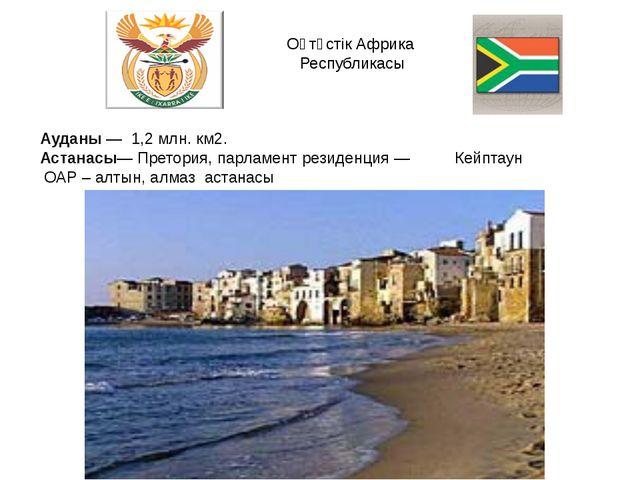 Оңтүстік Африка Республикасы Ауданы — 1,2 млн. км2. Астанасы— Претория, парла...