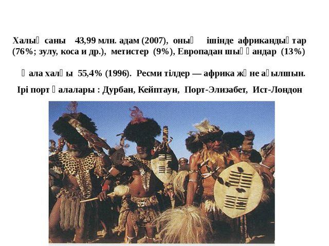 Халық саны 43,99 млн. адам (2007), оның ішінде африкандықтар (76%; зулу, кос...