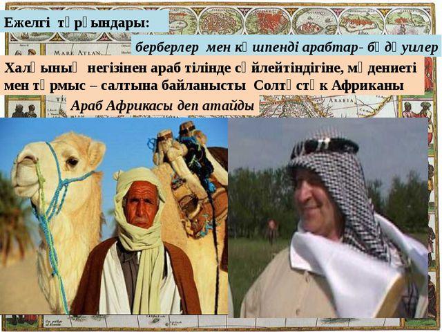 Ежелгі тұрғындары: берберлер мен көшпенді арабтар- бәдәуилер Халқының негізін...