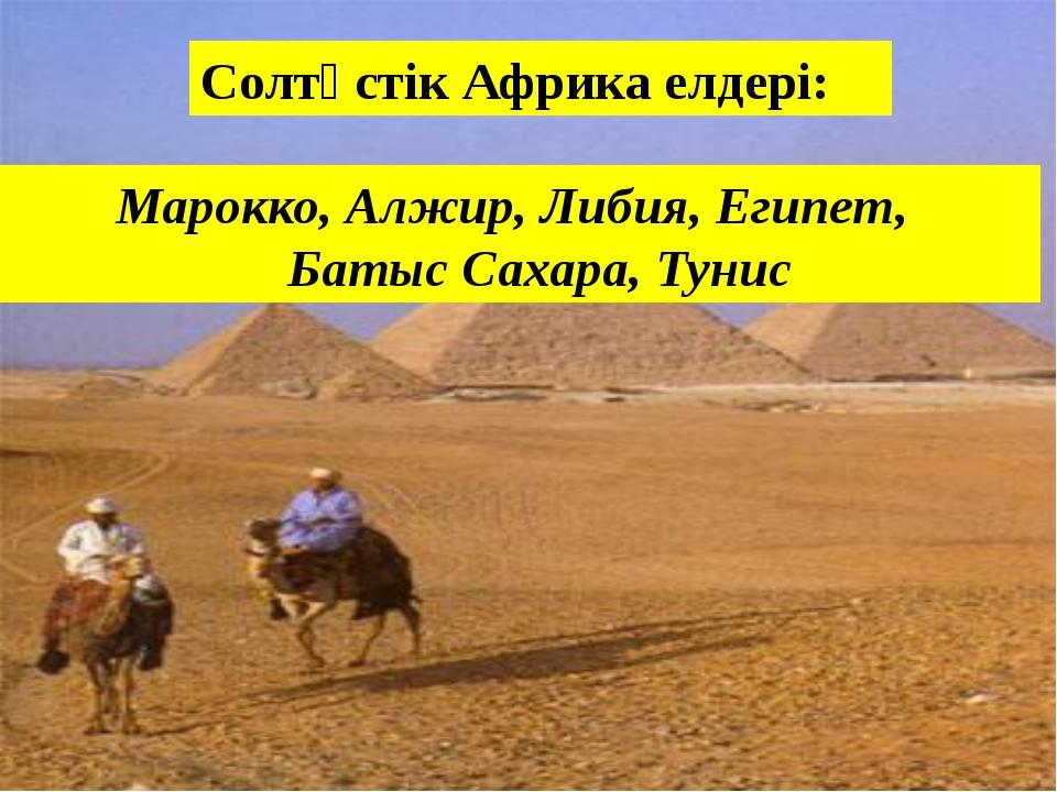 Солтүстік Африка елдері: Марокко, Алжир, Либия, Египет, Батыс Сахара, Тунис