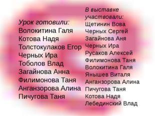 Урок готовили: Волокитина Галя Котова Надя Толстокулаков Егор Черных Ира Тобо