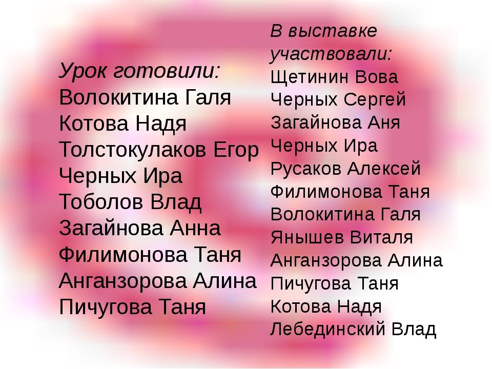 Урок готовили: Волокитина Галя Котова Надя Толстокулаков Егор Черных Ира Тобо...