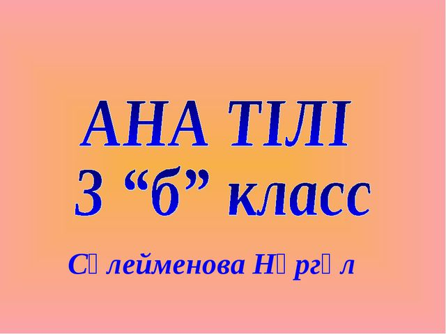 Сүлейменова Нұргүл