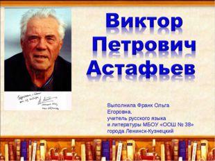 Выполнила Франк Ольга Егоровна, учитель русского языка и литературы МБОУ «ООШ
