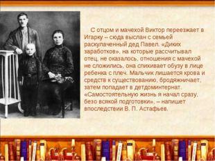 С отцом и мачехой Виктор переезжает в Игарку – сюда выслан с семьей раскулаче