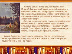 Учитель школы-интерната, сибирский поэт Игнатий Дмитриевич Рождественский зам
