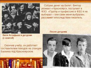 Собрав денег на билет. Виктор уезжает к Красноярск, поступает в ФЗО. «Группу