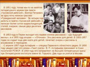 В 1951 году, попав как-то на занятие литературного кружка при газете «Чусовск