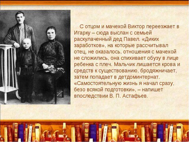 С отцом и мачехой Виктор переезжает в Игарку – сюда выслан с семьей раскулаче...