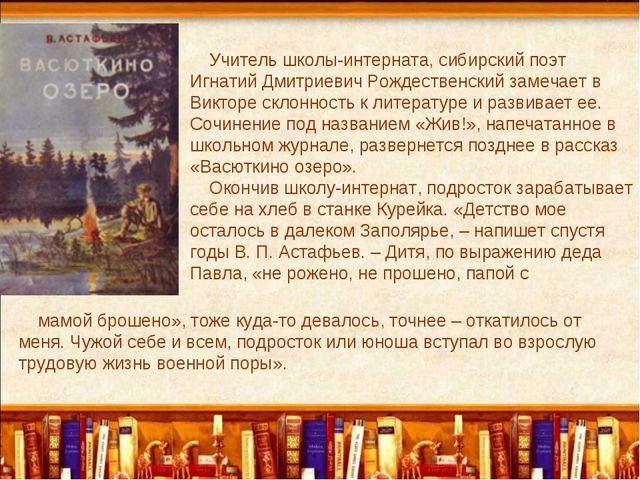 Учитель школы-интерната, сибирский поэт Игнатий Дмитриевич Рождественский зам...