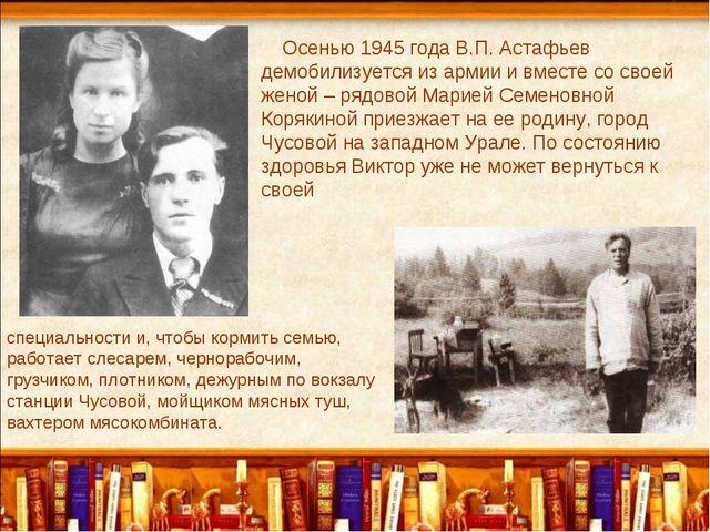 Осенью 1945 года В.П. Астафьев демобилизуется из армии и вместе со своей жено...