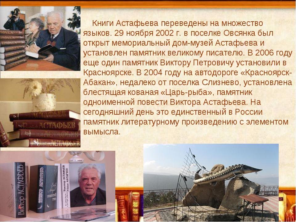 Книги Астафьева переведены на множество языков. 29 ноября 2002 г. в поселке О...
