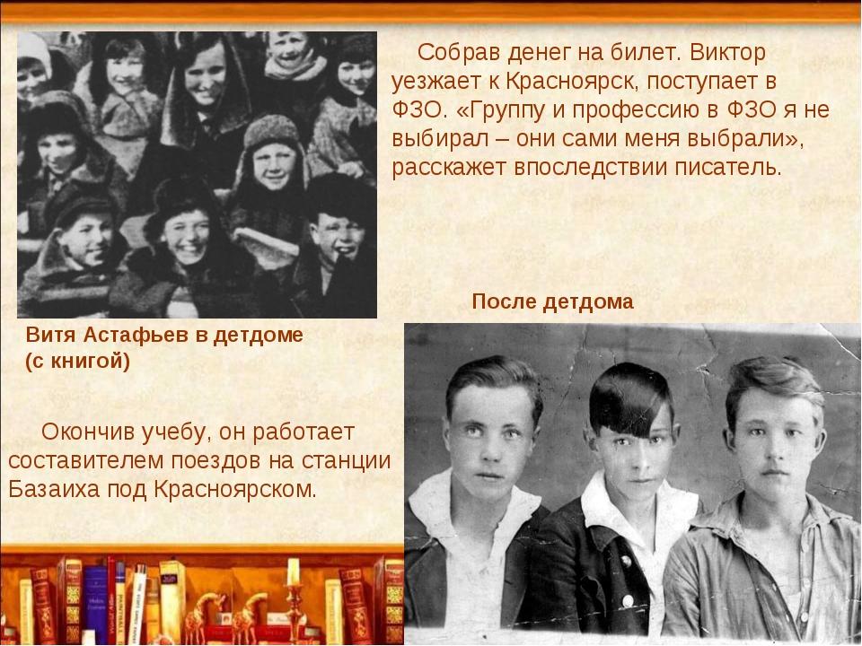 Собрав денег на билет. Виктор уезжает к Красноярск, поступает в ФЗО. «Группу...