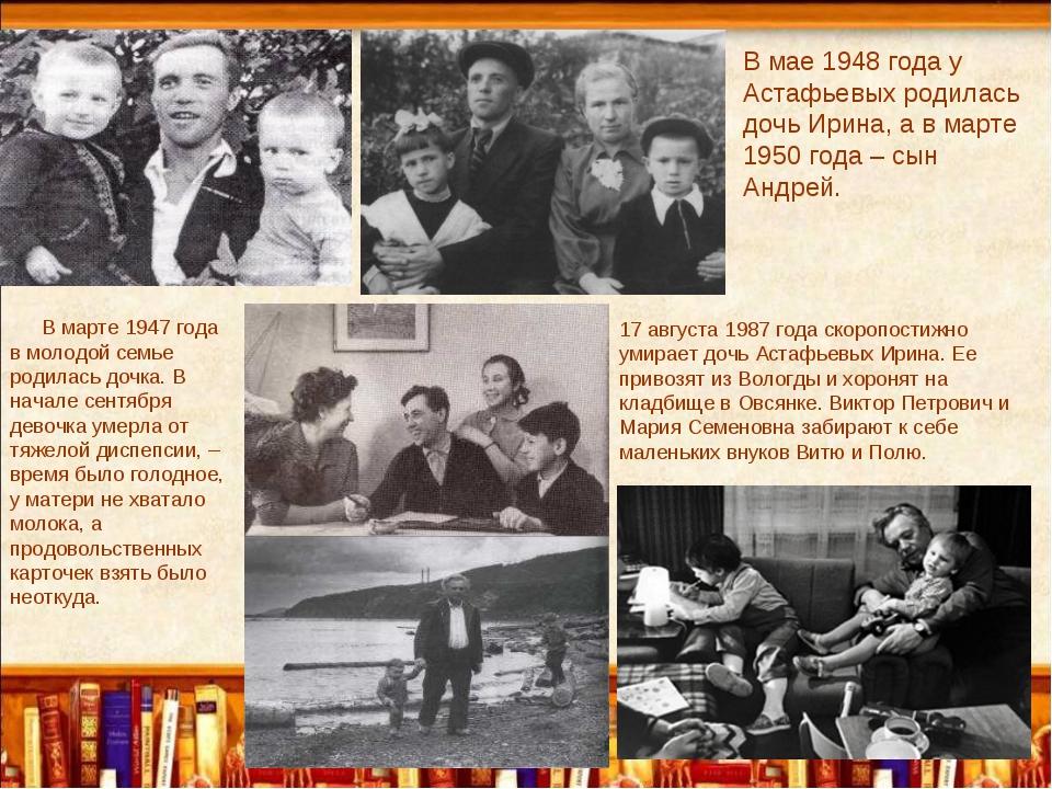 В марте 1947 года в молодой семье родилась дочка. В начале сентября девочка у...