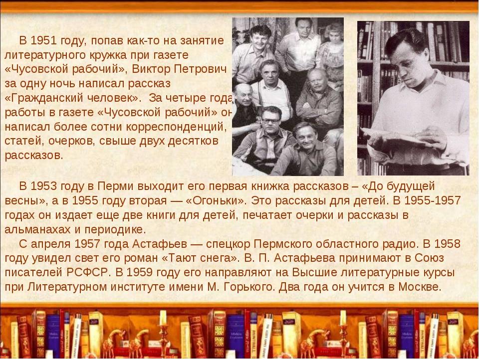 В 1951 году, попав как-то на занятие литературного кружка при газете «Чусовск...