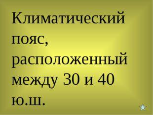 Климатический пояс, расположенный между 30 и 40 ю.ш.