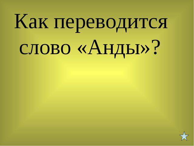 Как переводится слово «Анды»?