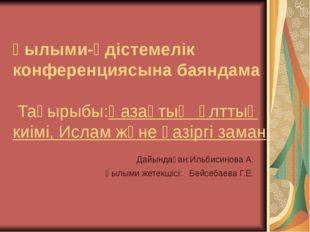 Ғылыми-әдістемелік конференциясына баяндама Тақырыбы:Қазақтың ұлттық киімі, И