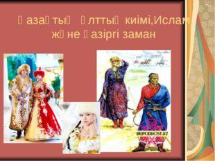 Қазақтың ұлттық киімі,Ислам және қазіргі заман