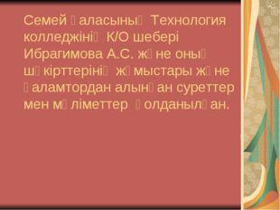 Семей қаласының Технология колледжінің К/О шебері Ибрагимова А.С. және оның ш